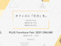 「PLUS Furniture Fair 2021」開催情報です!【11/9~12/4】